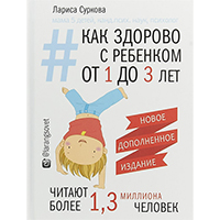 kak-zdorovo-s-rebenkom-ot-1-do-3-let